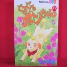 Guru Guru Pon-chan #5 Manga Japanese / IKEZAWA Satomi