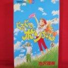 Guru Guru Pon-chan #6 Manga Japanese / IKEZAWA Satomi