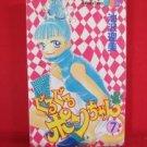Guru Guru Pon-chan #7 Manga Japanese / IKEZAWA Satomi