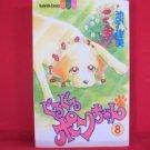 Guru Guru Pon-chan #8 Manga Japanese / IKEZAWA Satomi