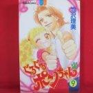 Guru Guru Pon-chan #9 Manga Japanese / IKEZAWA Satomi