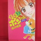 Guru Guru Pon-chan Okawari Manga Japanese / IKEZAWA Satomi
