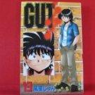 Gut's #13 Manga Japanese / FUDO Jun