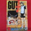 Gut's #16 Manga Japanese / FUDO Jun