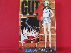 Gut's #3 Manga Japanese / FUDO Jun