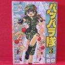 Gyakushuu! Pappara-Tai #3 Pappara Army 2 Manga Japanese / MATSUZAWA Natsuki