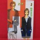 H #2 Manga Japanese / SAKURAI Machiko