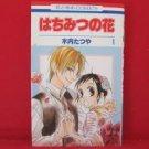 Hachimitsu no Hana #1 Manga Japanese / KIUCHI Tatsuya