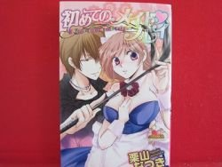 Hajimete no Maid Play Manga Japanese / KURIYAMA Natsuki