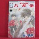 Hakkenden - Touhou Hakken Ibun #1 Manga Japanese / ABE Miyuki