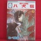 Hakkenden - Touhou Hakken Ibun #7 Manga Japanese / ABE Miyuki