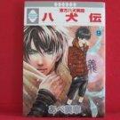 Hakkenden - Touhou Hakken Ibun #9 Manga Japanese / ABE Miyuki