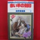 Hakushaku Cain Series 4 Akai Hitsuji no Kokuin #2 Manga Japanese / YUKI Kaori