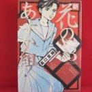 Hana no Asukagumi! #3 Manga Japanese / TAKAGUCHI Satosumi