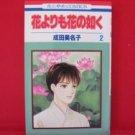 Hana Yori mo Hana no Gotoku #2 Manga Japanese / NARITA Minako