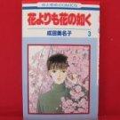 Hana Yori mo Hana no Gotoku #3 Manga Japanese / NARITA Minako