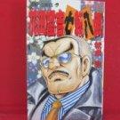 Hanada Tomekichi Shichiten Battou Manga Japanese / AKIMOTO Osamu
