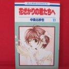 Hana-Kimi #11 Manga Japanese / NAKAJO Hisaya
