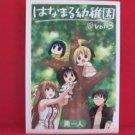 Hanamaru Youchien #3 Manga Japanese / Yuto