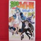 Hanaukyo Maid Team #8 Manga Japanese / MORISHIGE