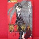 Haou Airen #4 Manga Japanese / SHINJO Mayu