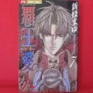 Haou Airen #7 Manga Japanese / SHINJO Mayu