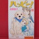 Happy #10 Manga Japanese / HAMA Nobuko