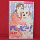 Happy #13 Manga Japanese / HAMA Nobuko