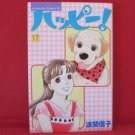 Happy #17 Manga Japanese / HAMA Nobuko