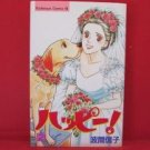 Happy #2 Manga Japanese / HAMA Nobuko