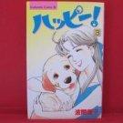 Happy #3 Manga Japanese / HAMA Nobuko