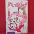 Happy #7 Manga Japanese / HAMA Nobuko
