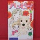 Happy #8 Manga Japanese / HAMA Nobuko