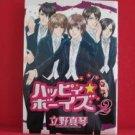 Happy Boys #2 Manga Japanese / TATENO Makoto