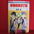 Happy Cafe #3 Manga Japanese / MATSUZUKI Kou