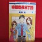 Happy Cafe #5 Manga Japanese / MATSUZUKI Kou