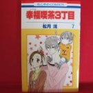 Happy Cafe #7 Manga Japanese / MATSUZUKI Kou