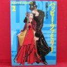 Happy Family #2 Manga Japanese / MIHARA Mitsukazu