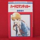 Hard Romantica Manga Japanese / FUJIWARA Kiyo