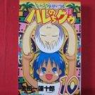 Hare + Guu #10 Manga Japanese / KINDAICHI Renjuurou