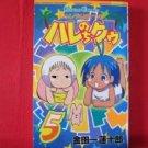 Hare + Guu #5 Manga Japanese / KINDAICHI Renjuurou