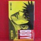 Hareluya II Boy #24 Manga Japanese / UMEZAWA Haruto