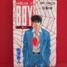 Hareluya II Boy #27 Manga Japanese / UMEZAWA Haruto