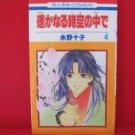 Haruka: Beyond the Stream of Time #4 Manga Japanese / MIZUNO Toko