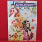 Haruka: Beyond the Stream of Time 2 Carnival #3 Manga Anthology Japanese