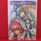 Haruka: Beyond the Stream of Time 3 Carnival #4 Manga Anthology Japanese