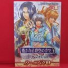 Haruka: Beyond the Stream of Time 3 Izayoiki Carnival #1 Manga Anthology Japanese