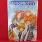 Haruka: Beyond the Stream of Time 3 Unmei no Labyrinth Carnival #1 Manga Anthology Japanese