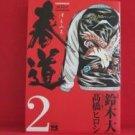 Harumichi #2 Manga Japanese / SUZUKI Dai, TAKAHASHI Hiroshi