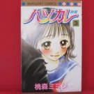 Hatsukare #3 Manga Japanese / TOUMORI Miyoshi